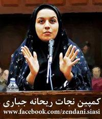 عکس اعدام ریحانه جباری اجرا شد